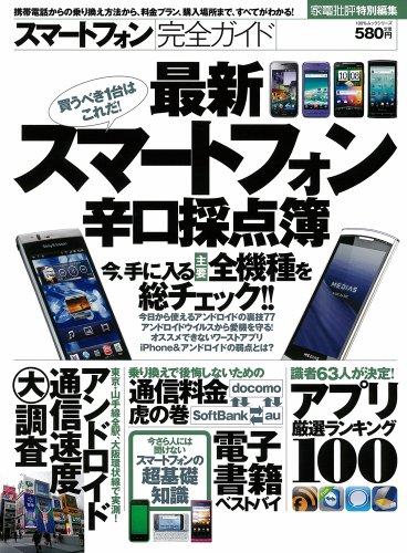 スマートフォン完全ガイド 【最新スマートフォン辛口採点簿】 (100%ムックシリーズ)の詳細を見る