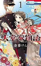 天堂家物語 1 (花とゆめコミックス)