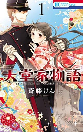 天堂家物語 1 (花とゆめコミックス)の詳細を見る