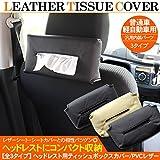 ティッシュカバー/ティッシュケース ヘッドレスト レザー ティッシュボックスカバー 車載用/収納ボックス