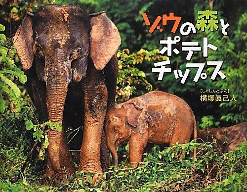 ゾウの森とポテトチップス (そうえん社写真のえほん)の詳細を見る
