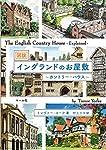 図説イングランドのお屋敷 ~カントリー・ハウス~
