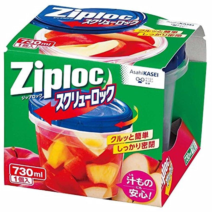 放棄飢饉ボウリングジップロック/旭化成 ジップロックスクリューロック 730mL /1-9574-03