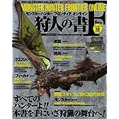 モンスターハンター フロンティア オンライン 狩人の書F (エンターブレインムック)