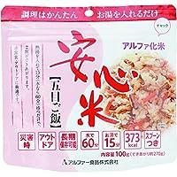 アルファー食品 安心米五目ご飯 100g×15袋