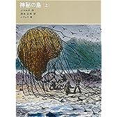 神秘の島(上) (福音館古典童話シリーズ)