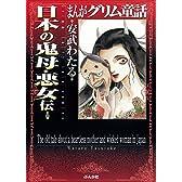 日本の鬼母・悪女伝 (まんがグリム童話)