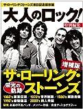 大人のロック! 特別編集 ザ・ローリング・ストーンズ 増補版 (日経BPムック)