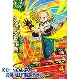 ドラゴンボールヒーローズ カードグミ15 [JPBC5-10.人造人間18号 ※カードのみ。お菓子は付属しません。](単品)