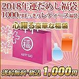 2018年◆ 運だめし福袋! 1000円レディース