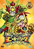 ヒーローバンク 第6巻[DVD]