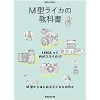 M型ライカの教科書 (日本カメラMOOK)