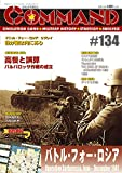コマンドマガジン第134号: バトル・フォー・ロシア