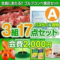 <コンペ賞品17点セット>3組12名様:会費2,000円(A)