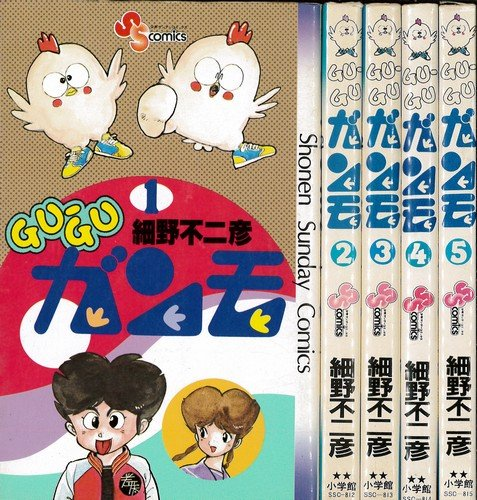 GU-GUガンモ 未完結セット(少年サンデーコミックス)