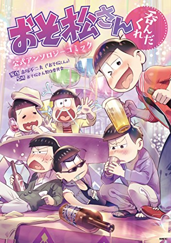 おそ松さん公式アンソロジーコミック 【呑んだくれ】