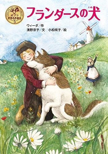 フランダースの犬 (ポプラ世界名作童話)...