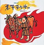 赤牛モウサー―沖縄の絵本 (絵本の泉)