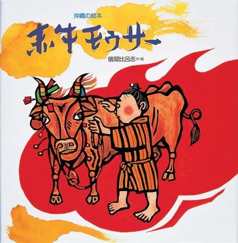 赤牛モウサー—沖縄の絵本 (絵本の泉)