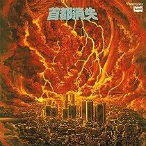 「首都消失」オリジナル・サウンドトラック盤