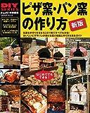 新版 ピザ窯・パン窯の作り方 (学研ムック DIYシリーズ)