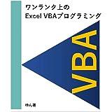 ワンランク上のExcel VBAプログラミング: クラスとオブジェクトを身に付けるハンズオンガイド