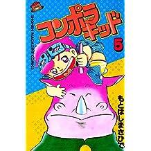 コンポラキッド(5) (コミックボンボンコミックス)