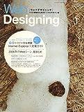 Web Designing (ウェブデザイニング) 2007年 01月号 [雑誌]