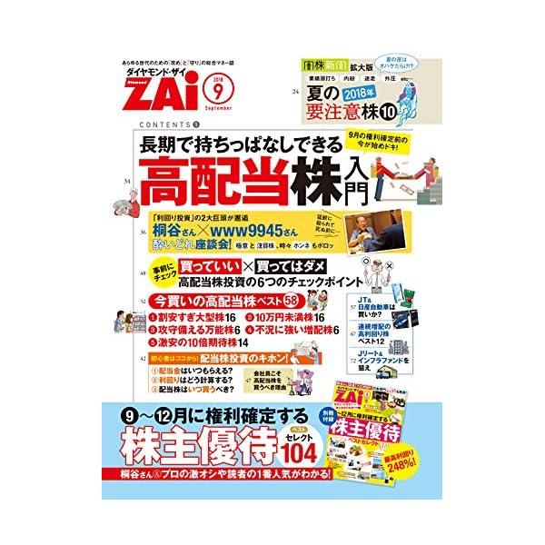 ダイヤモンドZAi(ザイ) 2018年 9 月...の紹介画像3