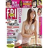 FRIDAY(フライデー) 2021年 4/23 号 [雑誌]
