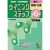 ウイニングステップ 小学6年 理科2 物理・化学 改訂新版 (ウイニングステップシリーズ)