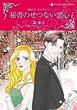 秘書のせつない恋心 恋はゴージャスに Ⅰ (ハーレクインコミックス)