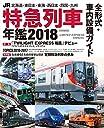 JR特急列車年鑑2018 (イカロス ムック)