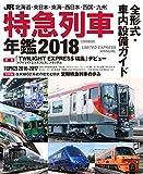 JR特急列車年鑑2018
