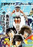 大阪芸術大学大学漫画 Vol.17