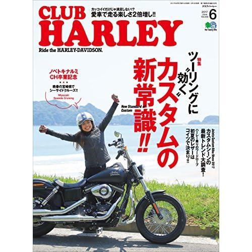 CLUB HARLEY (クラブハーレー)2017年6月号 Vol.203[雑誌]