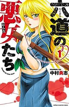 六道の悪女たち 1 (少年チャンピオン・コミックス)