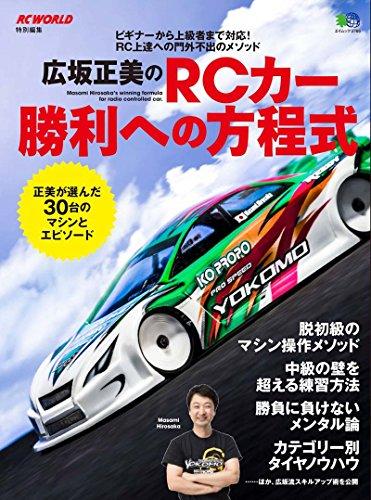 広坂正美のRCカー勝利への方程式 (エイムック 3765)...