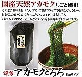 スーパー健康フード!国産天然海藻アカモク(ぎばさ) お得な1kg(冷凍)