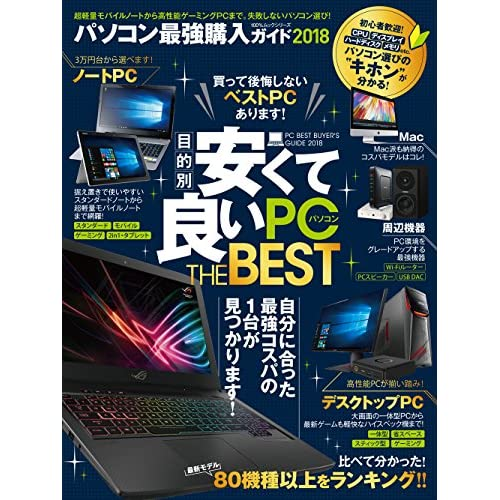 パソコン最強購入ガイド 2018 (100%ムックシリーズ)