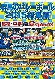 ありがと!Gスポーツ臨時増刊号『群馬のバレーボール2015総集編高校生・中学生』