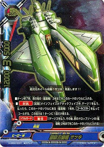 バディファイトX(バッツ)/暦級五番艦 サツキ(超ガチレア)/ヒーロー大戦 NEW GENERATIONS
