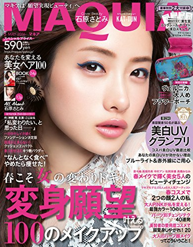 MAQUIA(マキア) 2016年 05 月号 [雑誌]