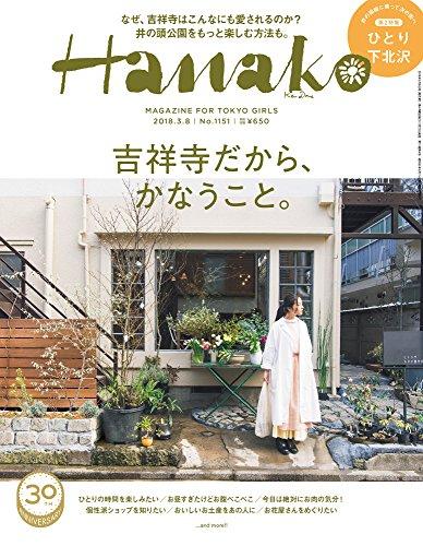 Hanako (ハナコ) 2018年 3月8日号 No.1151[吉祥寺だから、かなうこと。第2特集ひとり下北沢]
