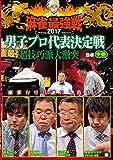 麻雀最強戦2017 男子プロ代表決定戦 超技巧派大激突 中巻[DVD]