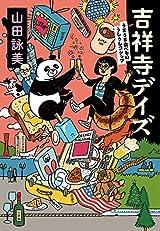 「吉祥寺デイズ」発売記念  山田 詠美先生 サイン会