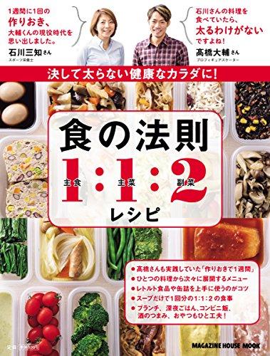 決して太らない健康なカラダに!食の法則1:1:2レシピ (マガジンハウスムック)