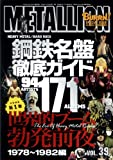 METALLION (メタリオン) Vol. 39