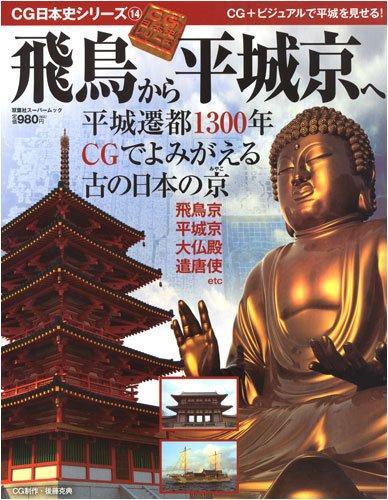 飛鳥から平城京へ―平城遷都1300年CGでよみがえる古の日本の京 (双葉社スーパームック CG日本史シリーズ)