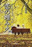 恋の埋み火 (恋と愛のシリーズ 第 2弾)